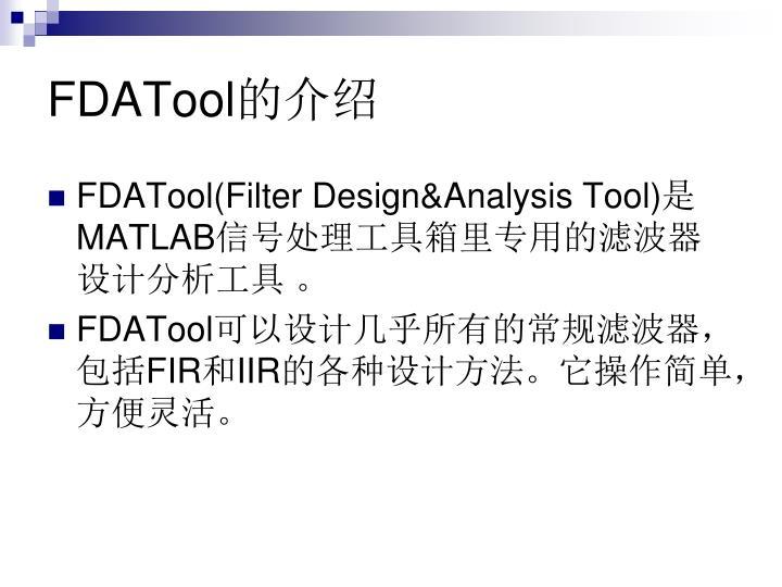 FDATool