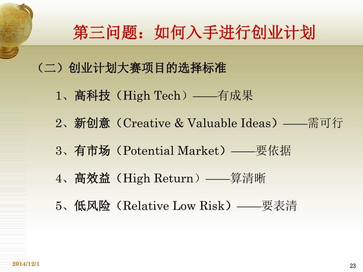 第三问题:如何入手进行创业计划