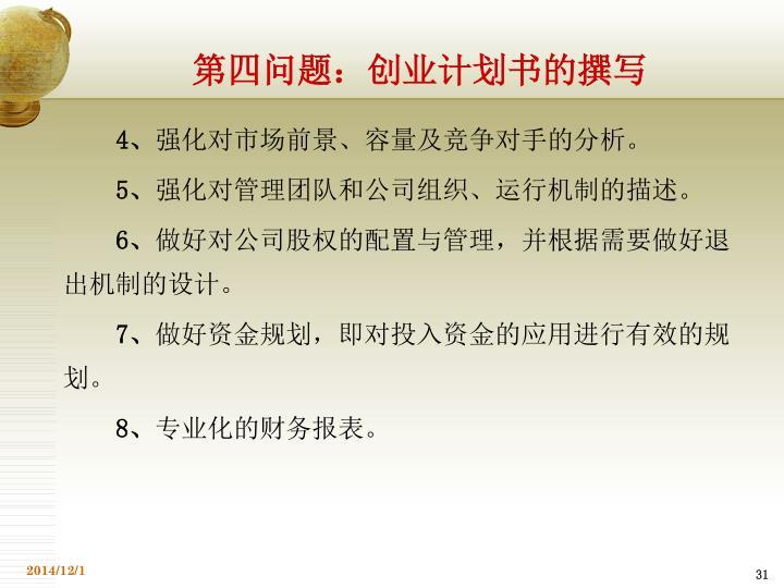 第四问题:创业计划书的撰写