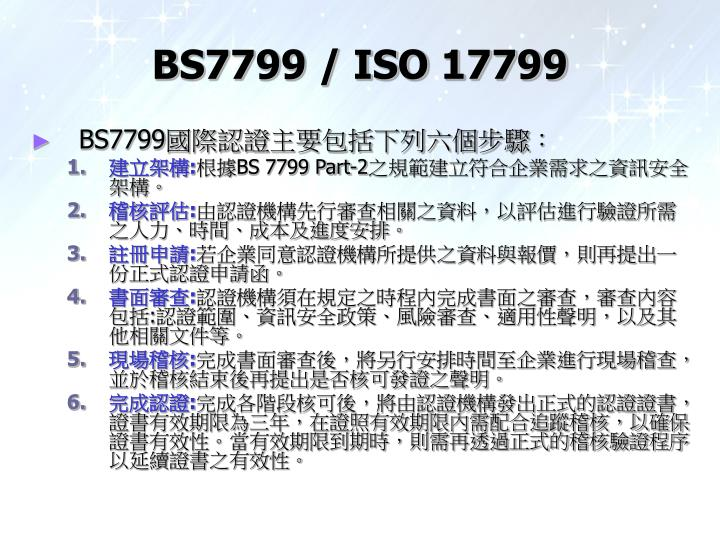 BS7799 / ISO 17799