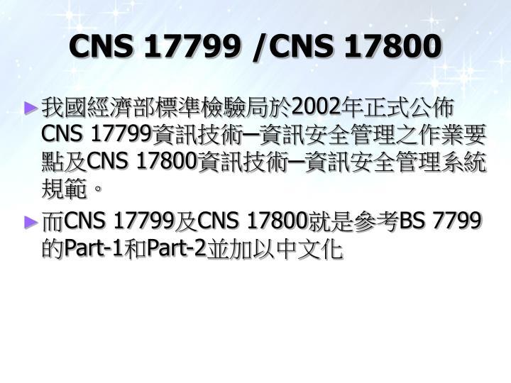 CNS 17799 /CNS 17800