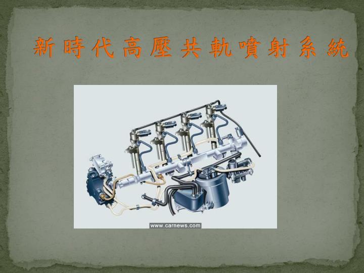 新 時 代 高 壓 共 軌 噴 射 系 統