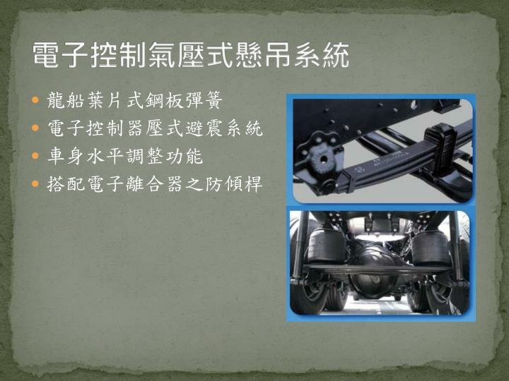 電子控制氣壓式懸吊系統