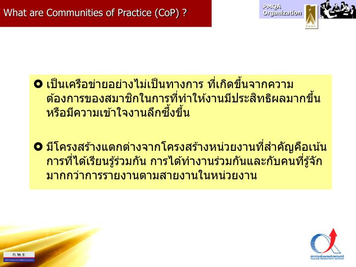 What are Communities of Practice (CoP) ?