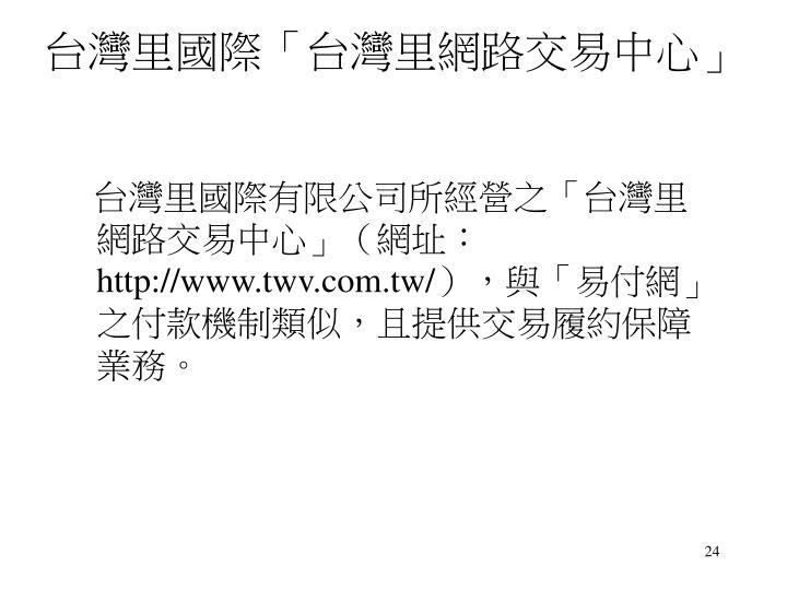 台灣里國際「台灣里網路交易中心」