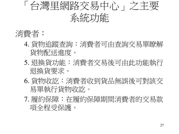 「台灣里網路交易中心」之主要系統功能