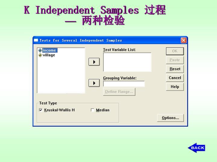 K Independent Samples