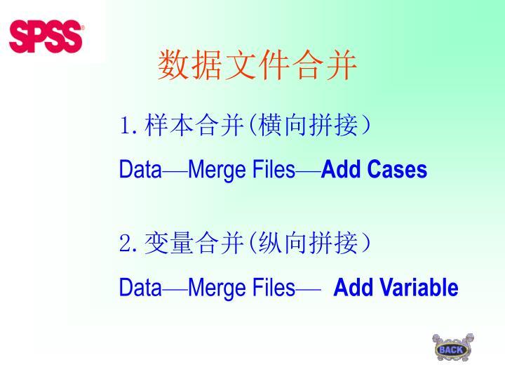 数据文件合并