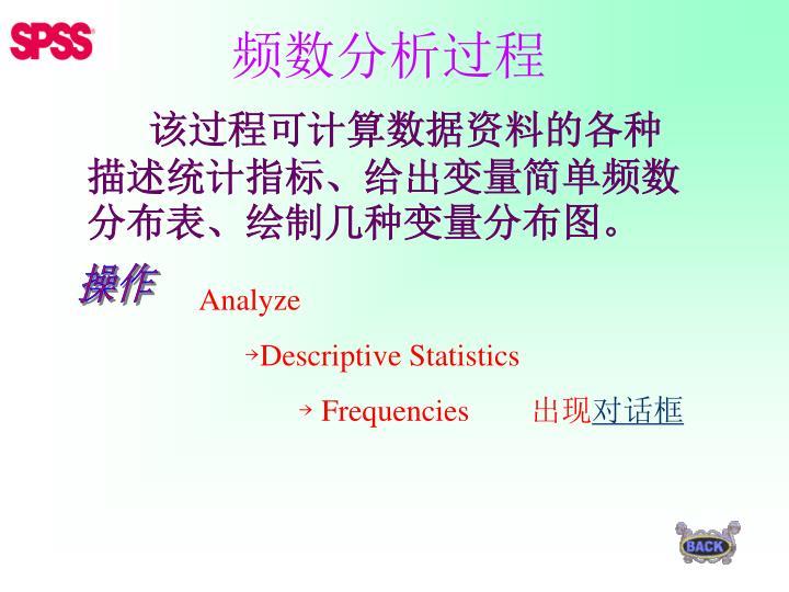 频数分析过程