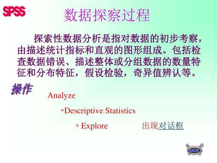 数据探察过程