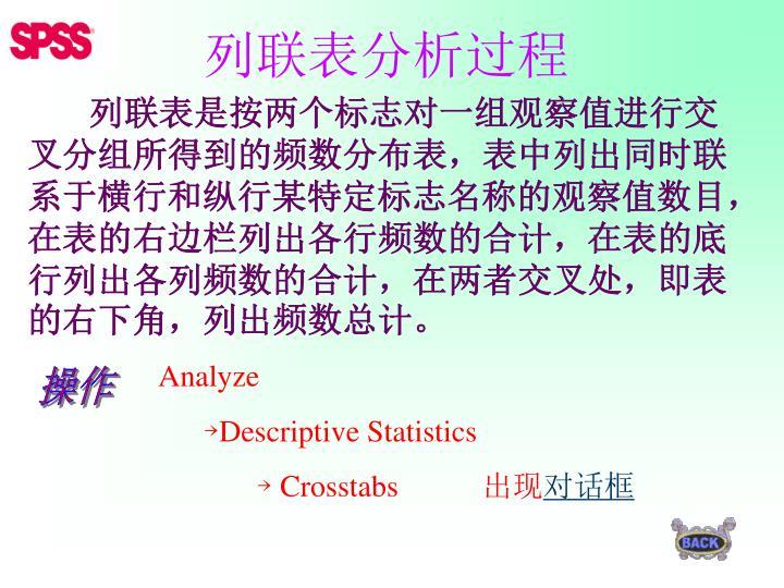 列联表分析过程