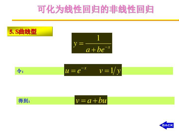 可化为线性回归的非线性回归