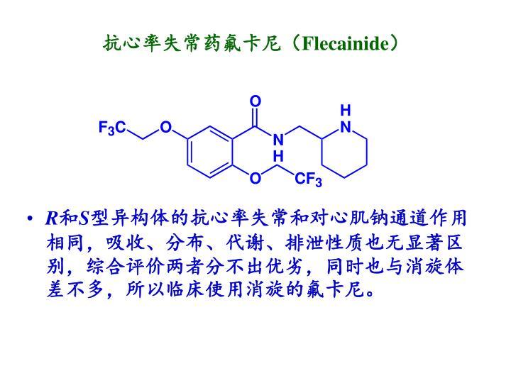 抗心率失常药氟卡尼(