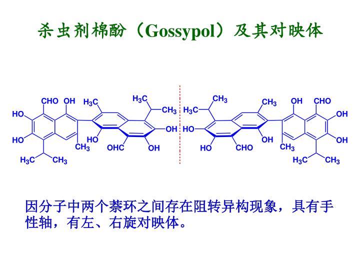 杀虫剂棉酚(