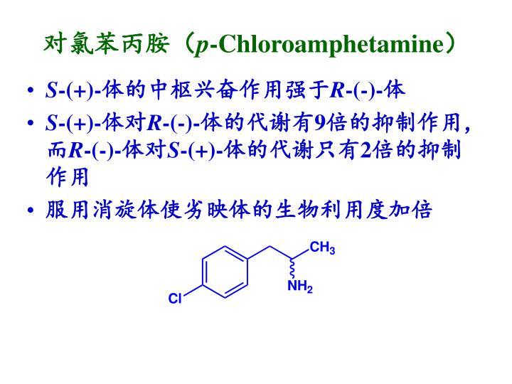 对氯苯丙胺(