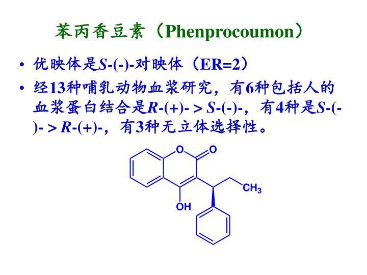 苯丙香豆素(