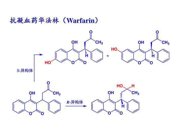 抗凝血药华法林(
