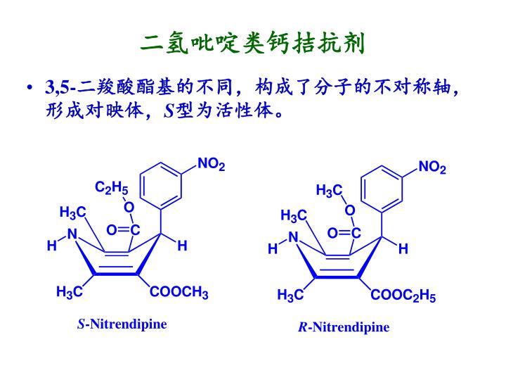 二氢吡啶类钙拮抗剂