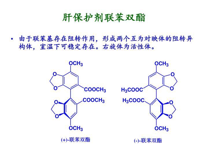 肝保护剂联苯双酯
