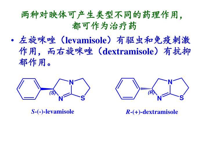 两种对映体可产生类型不同的药理作用,