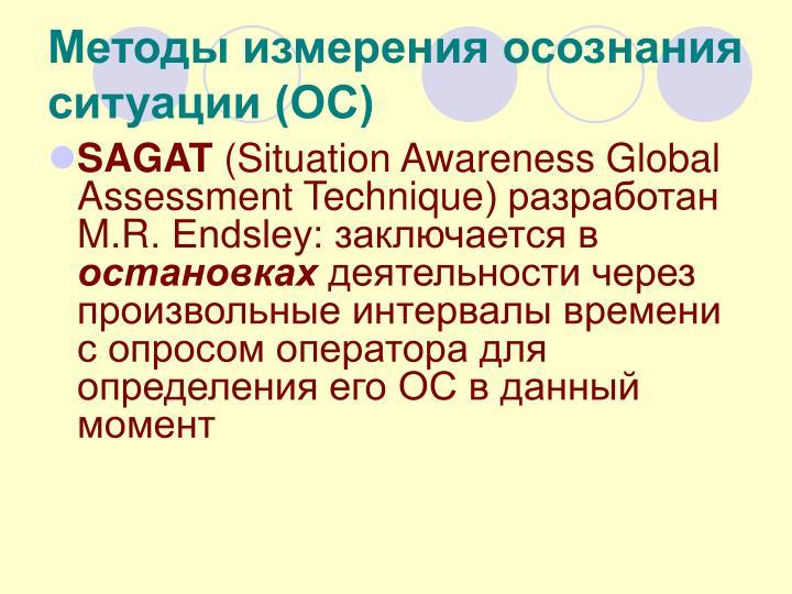 Методы измерения осознания ситуации (ОС)