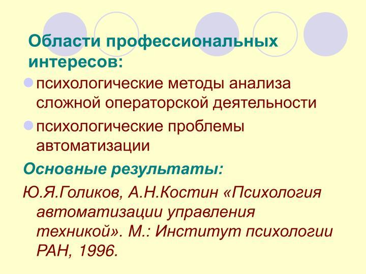 Области профессиональных интересов: