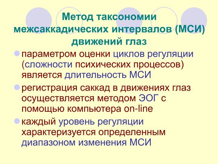 Метод таксономии межсаккадических интервалов (МСИ) движений глаз