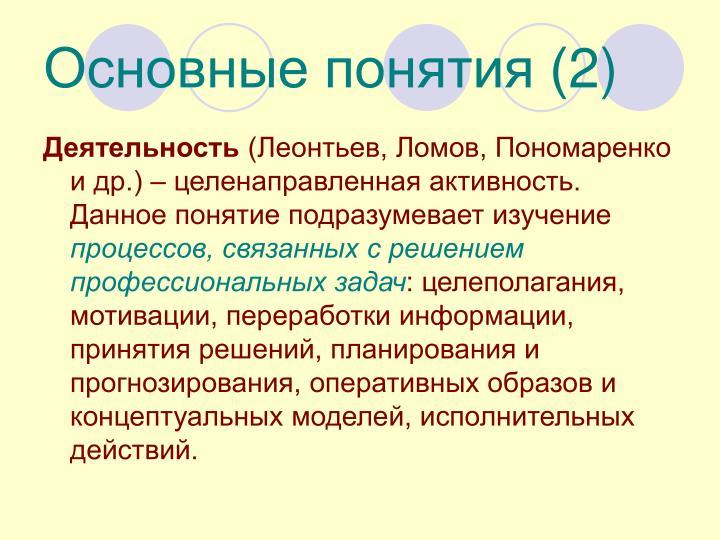 Основные понятия (2)