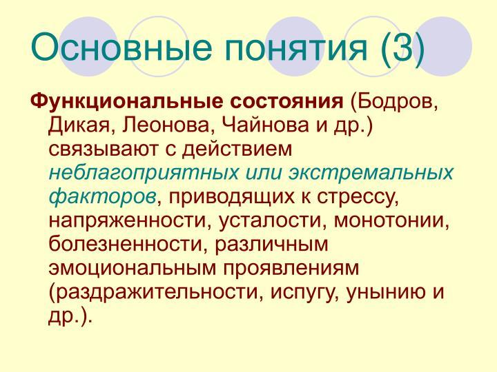 Основные понятия (3)