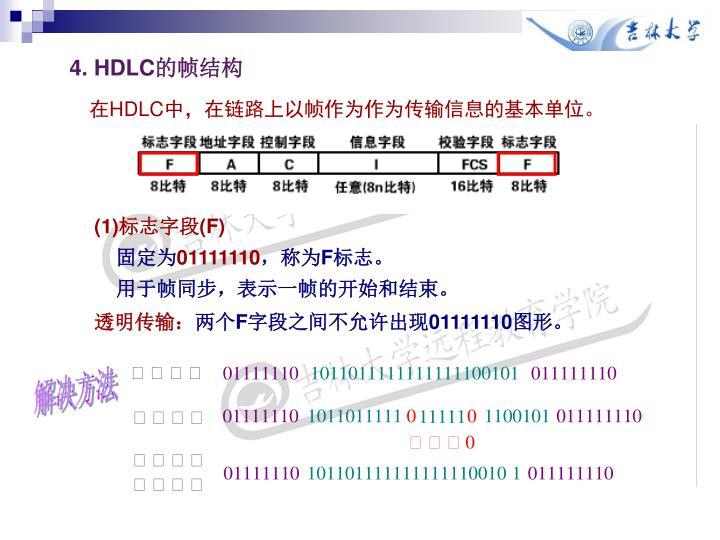 4. HDLC