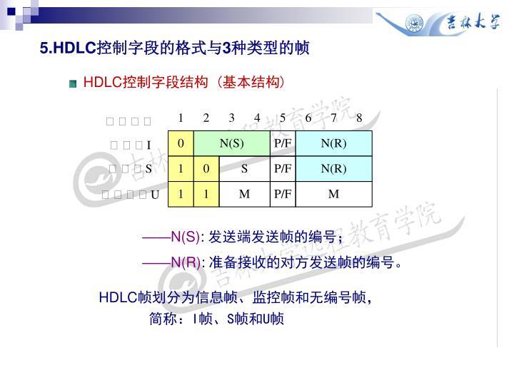 5.HDLC
