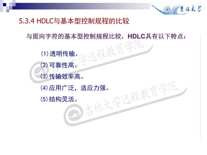 5.3.4 HDLC
