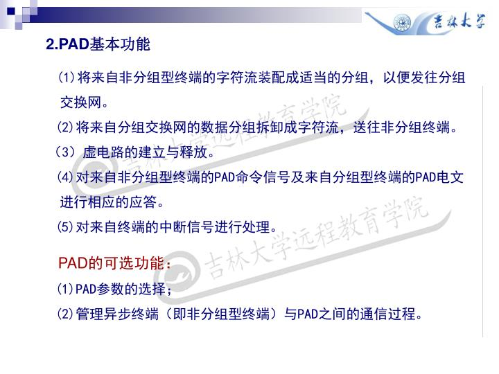 2.PAD
