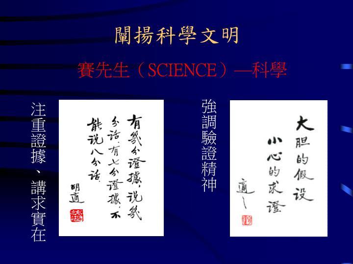 闡揚科學文明