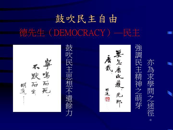 鼓吹民主自由