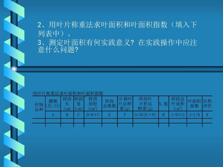 2、用叶片称重法求叶面积和叶面积指数
