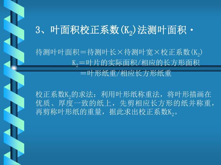 3、叶面积校正系数(