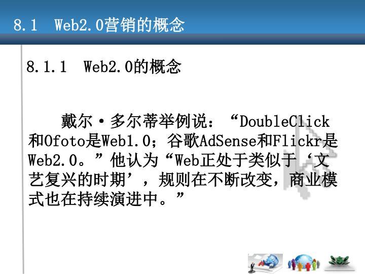 8.1  Web2.0