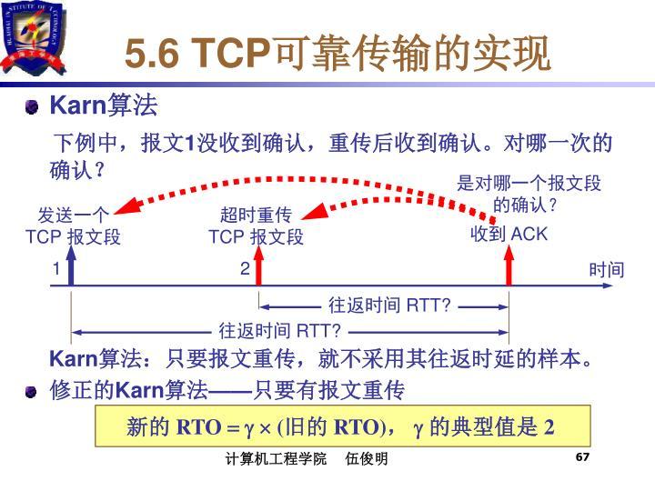 5.6 TCP