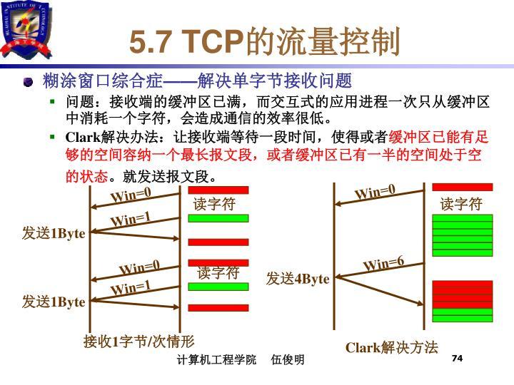 5.7 TCP