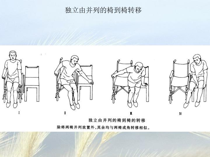 独立由并列的椅到椅转移