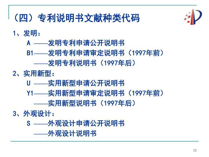 (四)专利说明书文献种类代码