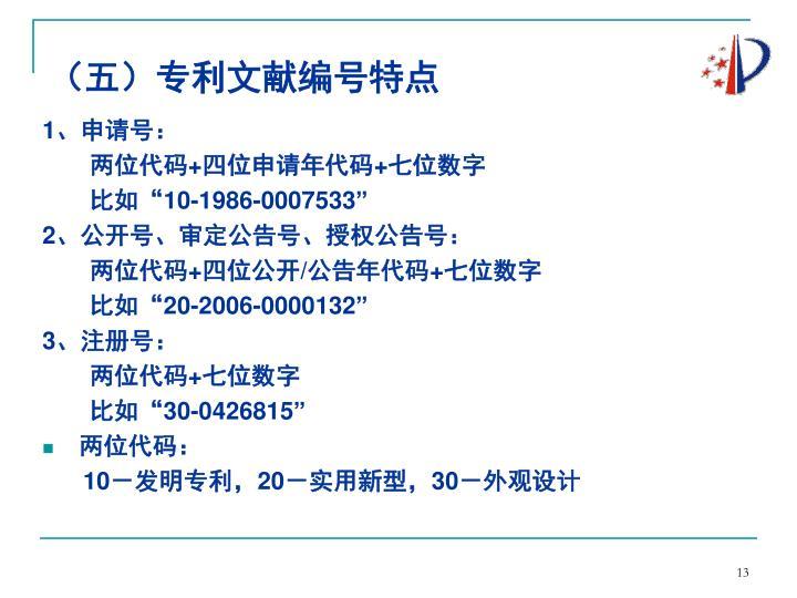 (五)专利文献编号特点
