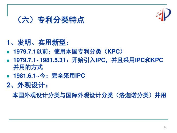 (六)专利分类特点