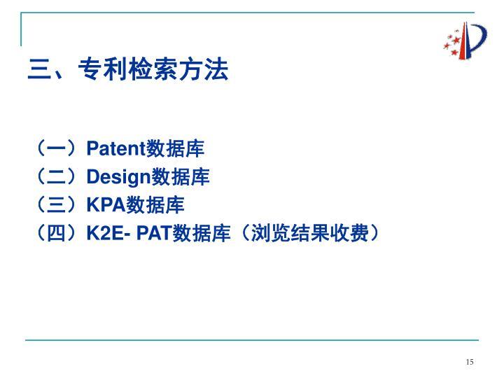 三、专利检索方法