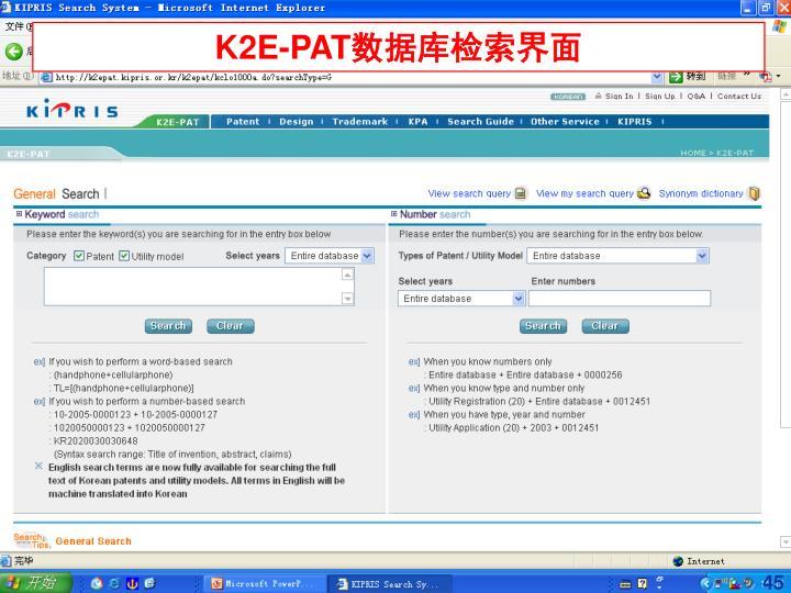K2E-PAT