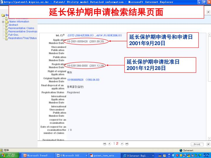 延长保护期申请检索结果页面