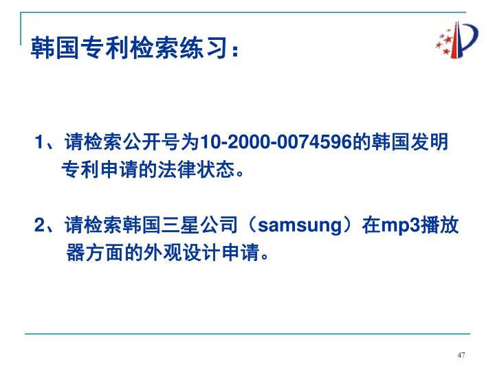 韩国专利检索练习:
