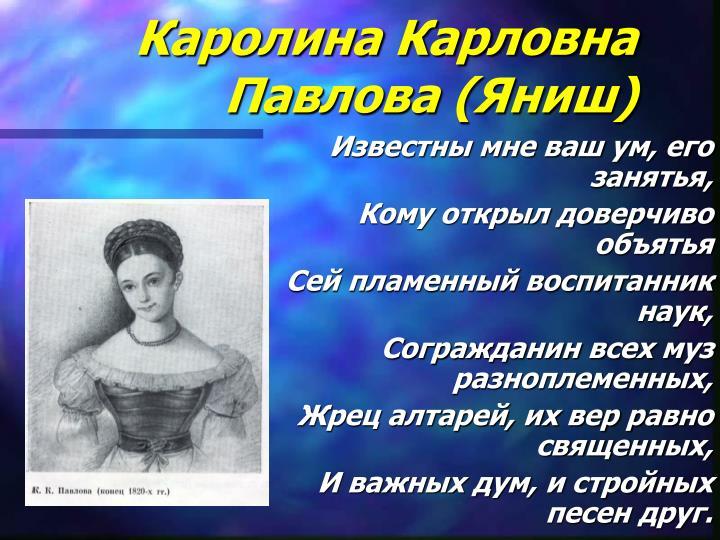 Каролина Карловна Павлова (Яниш)