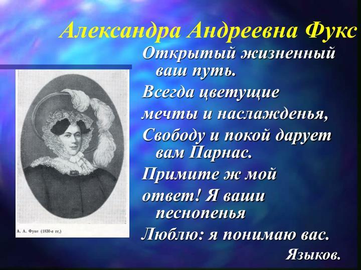 Александра Андреевна Фукс